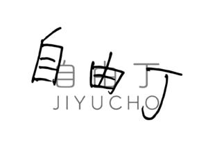 jiyucho